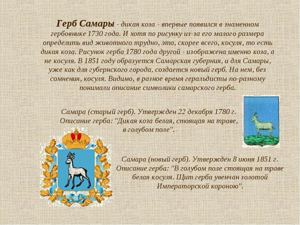 """Самара (старый герб). Утвержден 22 декабря 1780 г. Описание герба: """"Дикая коз..."""
