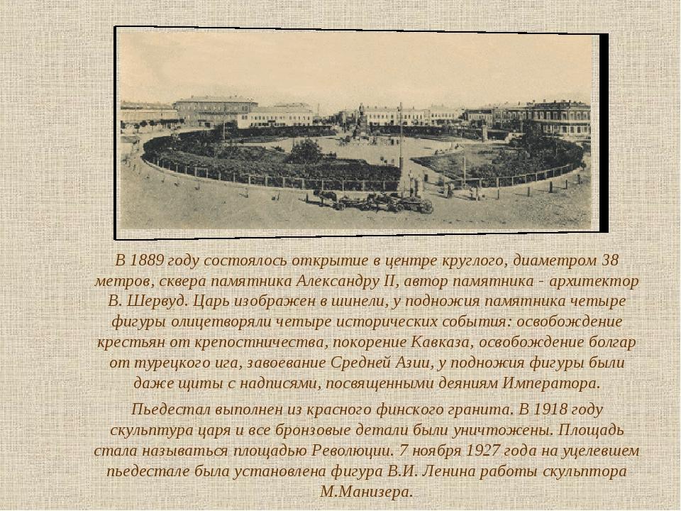 В 1889 году состоялось открытие в центре круглого, диаметром 38 метров, сквер...