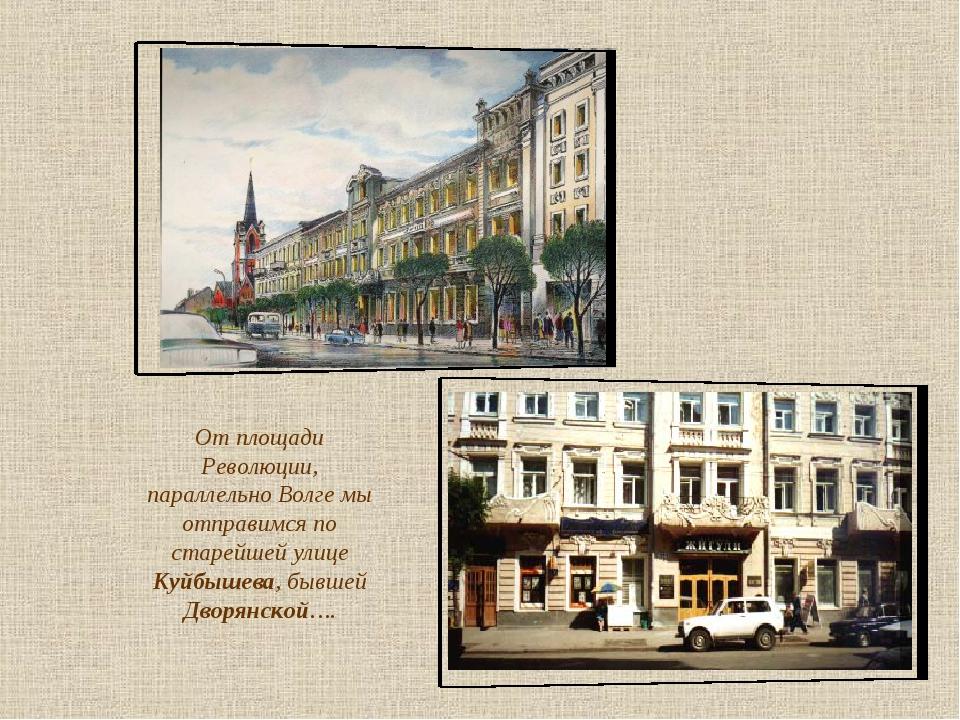 От площади Революции, параллельно Волге мы отправимся по старейшей улице Куйб...