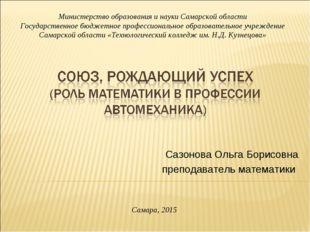 Сазонова Ольга Борисовна преподаватель математики Министерство образования и