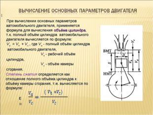 При вычислении основных параметров автомобильного двигателя, применяется форм
