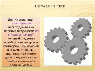 Для изготовления шестеренки необходим навык деления окружности на n-равных ча