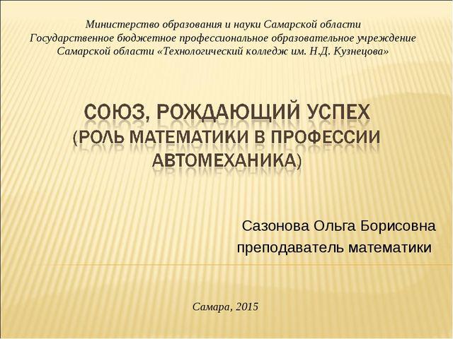 Сазонова Ольга Борисовна преподаватель математики Министерство образования и...