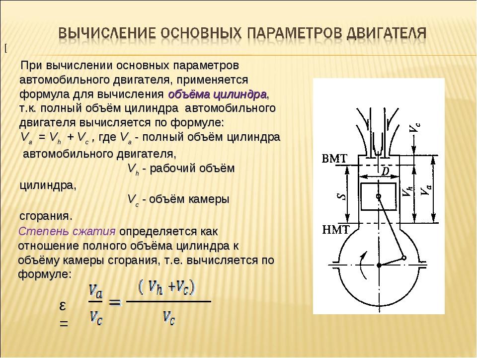 При вычислении основных параметров автомобильного двигателя, применяется форм...