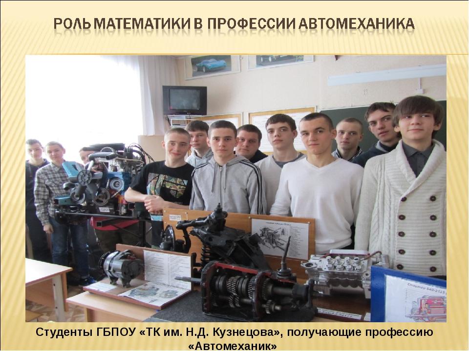 Студенты ГБПОУ «ТК им. Н.Д. Кузнецова», получающие профессию «Автомеханик»