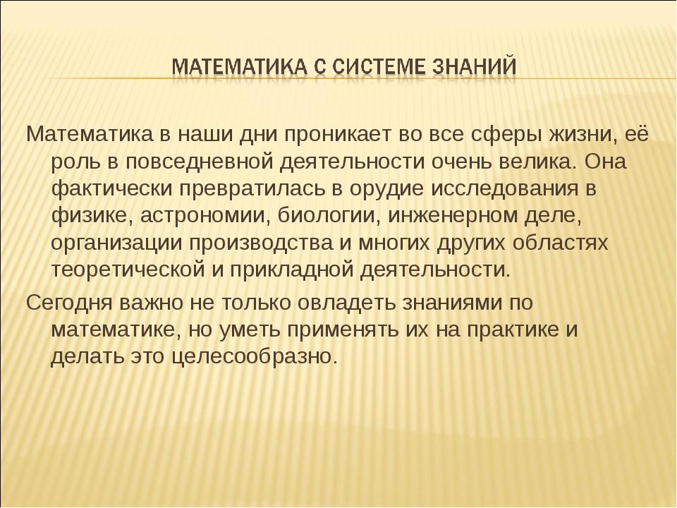 Математика в наши дни проникает во все сферы жизни, её роль в повседневной де...