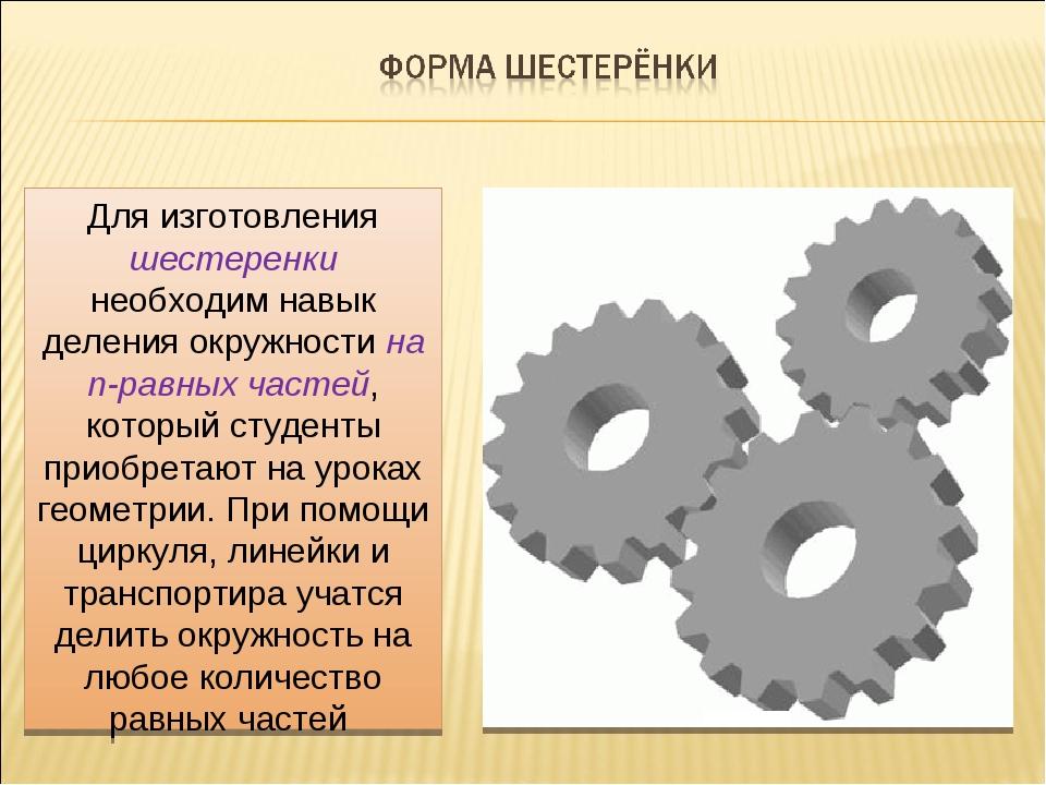 Для изготовления шестеренки необходим навык деления окружности на n-равных ча...
