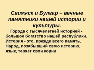 Свияжск и Булгар – вечные памятники нашей истории и культуры. Города с тысяч