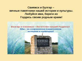 Свияжск и Булгар – вечные памятники нашей истории и культуры. Любуйся ими, бе