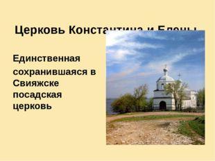 Церковь Константина и Елены Единственная сохранившаяся в Свияжске посадская