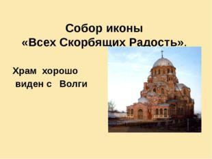 Собор иконы «Всех Скорбящих Радость». Храм хорошо виден с Волги