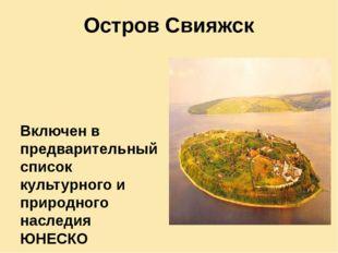 Остров Свияжск Включен в предварительный список культурного и природного насл
