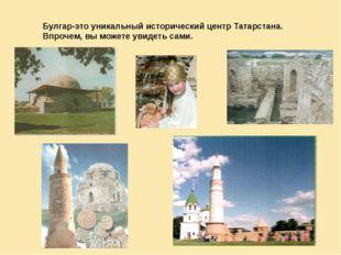 Булгар-это уникальный исторический центр Татарстана. Впрочем, вы можете увиде