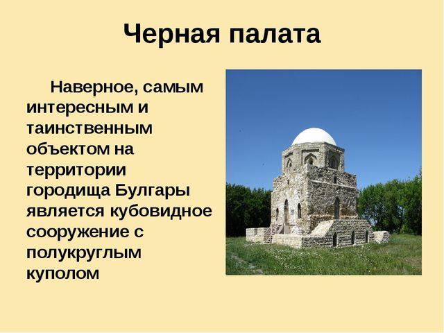 Черная палата Наверное, самым интересным и таинственным объектом на территори...
