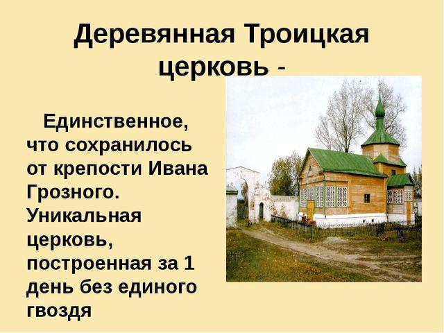 Деревянная Троицкая церковь - Единственное, что сохранилось от крепости Ивана...