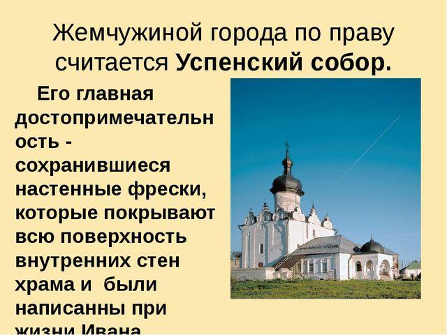 Жемчужиной города по праву считается Успенский собор. Его главная достопримеч...
