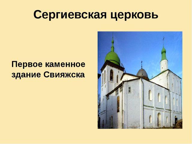 Сергиевская церковь Первое каменное здание Свияжска