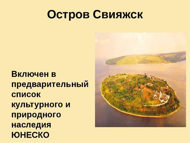 Остров Свияжск Включен в предварительный список культурного и природного насл...