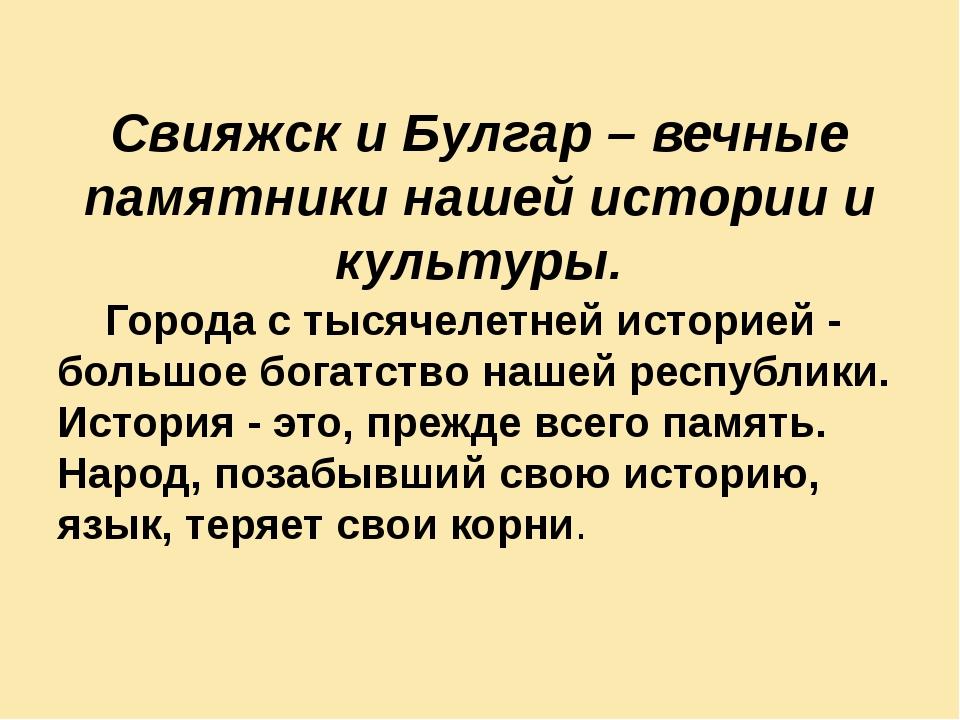 Свияжск и Булгар – вечные памятники нашей истории и культуры. Города с тысяч...