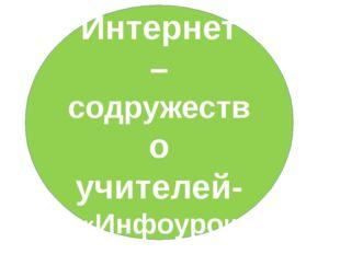 Интернет –содружество учителей- «ИнфоуроК»