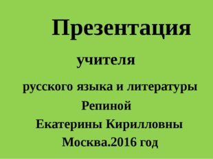 Презентация учителя русского языка и литературы Репиной Екатерины Кирилловны