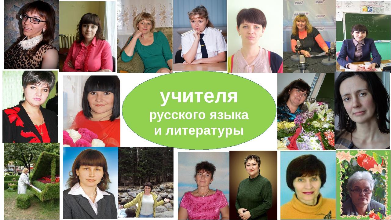 учителя русского языка и литературы