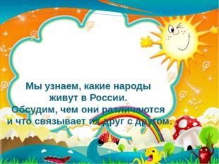 Мы узнаем, какие народы живут в России. Обсудим, чем они различаются и что св