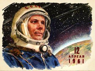 Ты запомни дату эту. Первым облетел планету Наш российский парень, Космонавт