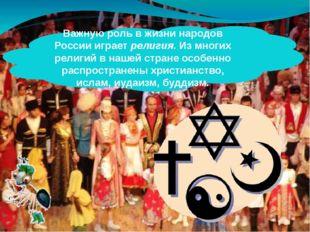 Важную роль в жизни народов России играет религия. Из многих религий в нашей