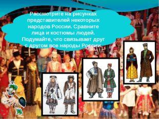 Рассмотрите на рисунках представителей некоторых народов России. Сравните лиц