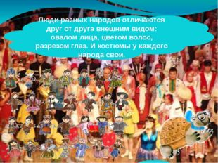 Люди разных народов отличаются друг от друга внешним видом: овалом лица, цвет