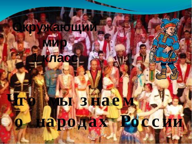 Окружающий мир 1 класс Что мы знаем о народах России