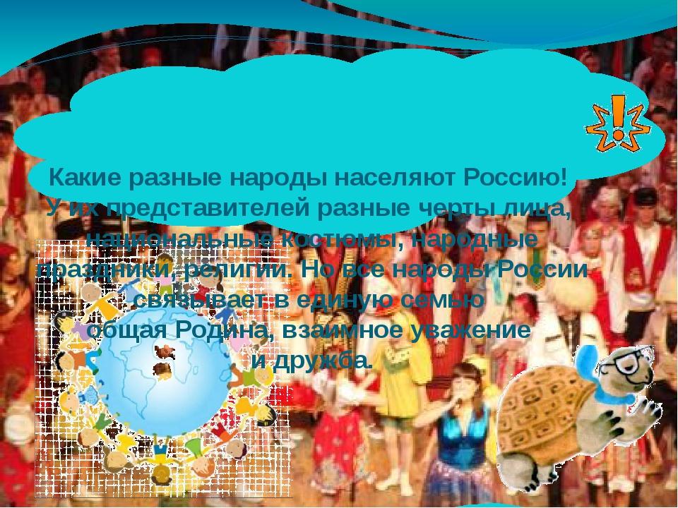 Какие разные народы населяют Россию! У их представителей разные черты лица,...