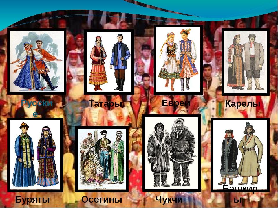Русские Татары Евреи Карелы Буряты Осетины Башкиры Чукчи