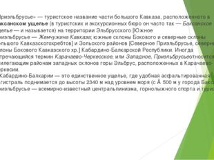 «Приэльбрусье»— туристское название частибольшого Кавказа, расположенного в