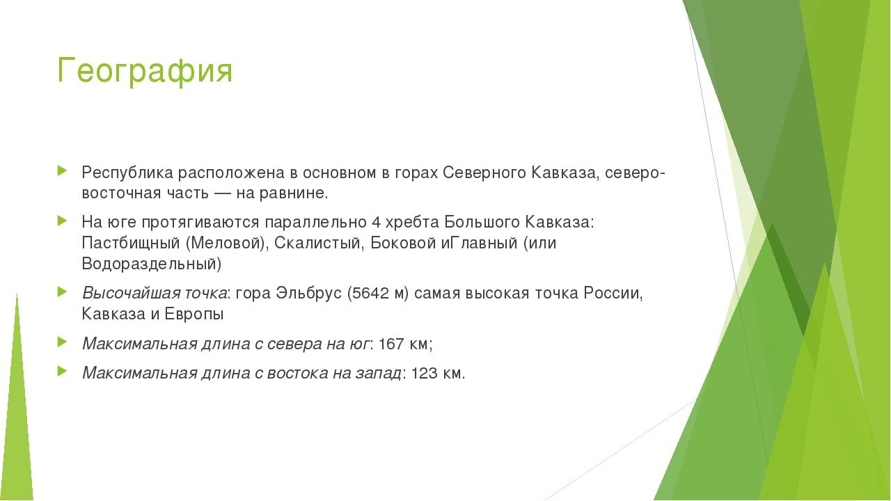 География Республика расположена в основном в горахСеверного Кавказа, северо...