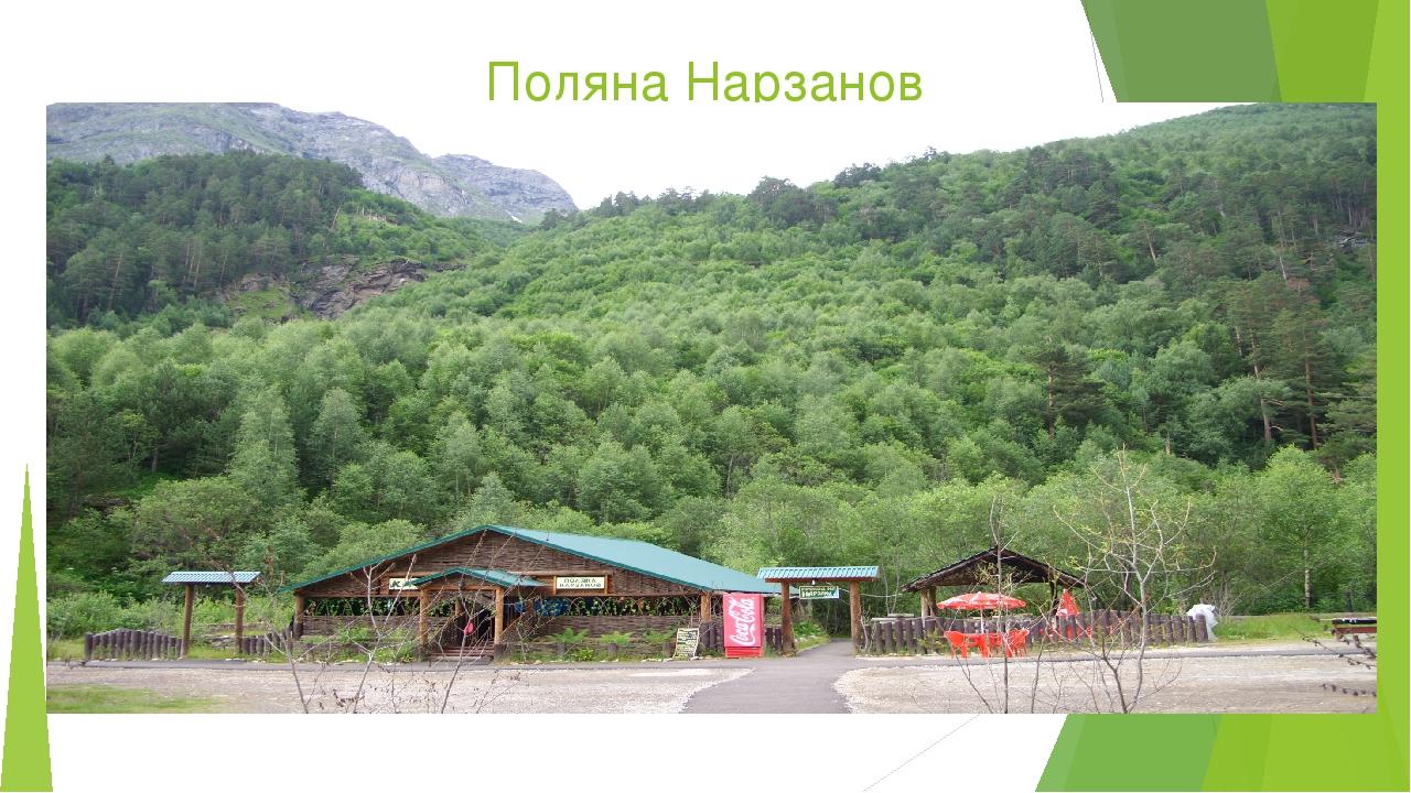 Поляна Нарзанов