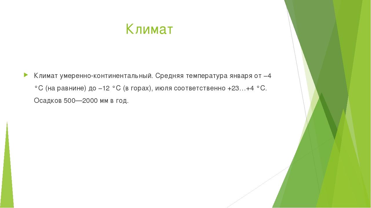 Климат Климат умеренно-континентальный. Средняя температура января от −4 °С (...