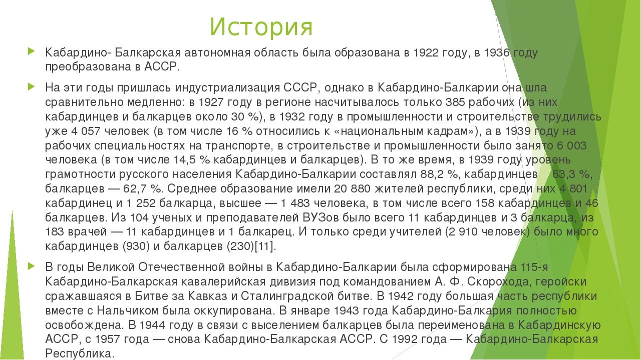 История Кабардино- Балкарская автономная область была образована в 1922 году,...