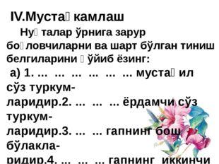 IV.Мустаҳкамлаш Нуқталар ўрнига зарур боғловчиларни ва шарт бўлган тиниш бел