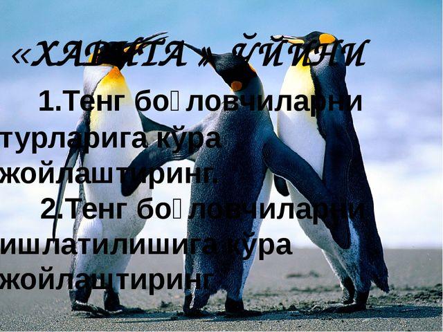 «ХАРИТА » ЎЙИНИ 1.Тенг боғловчиларни турларига кўра жойлаштиринг. 2.Тенг боғ...