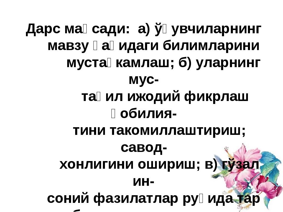 Дарс мақсади: а) ўқувчиларнинг мавзу ҳақидаги билимларини мустаҳкамлаш; б) ул...