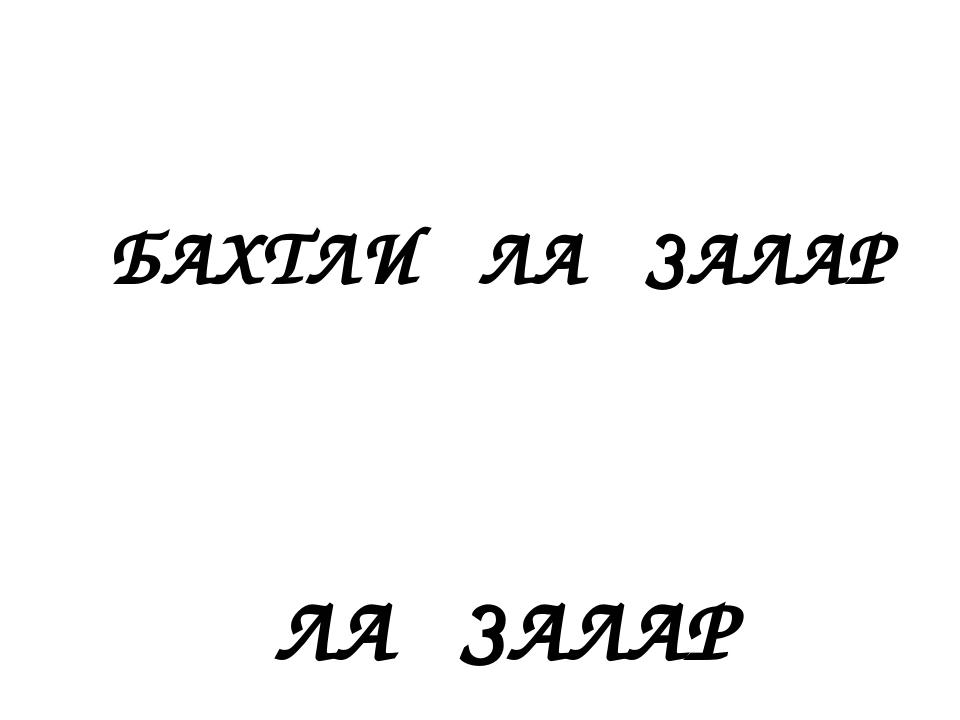 ЛАҲЗАЛАР БАХТЛИ ЛАҲЗАЛАР