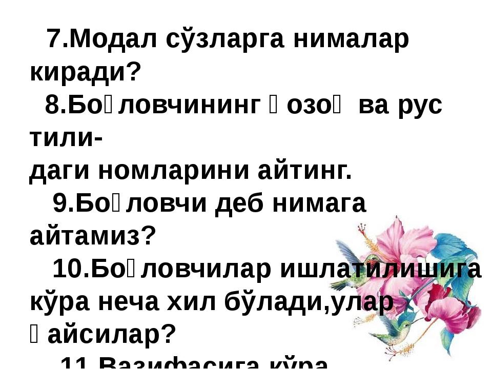 7.Модал сўзларга нималар киради? 8.Боғловчининг қозоқ ва рус тили- даги номл...