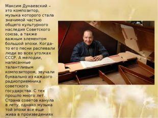 Максим Дунаевский – это композитор, музыка которого стала значимой частью общ