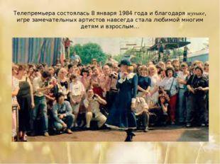 Телепремьера состоялась 8 января 1984 года и благодаря музыке, игре замечател