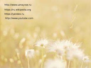 http://www.uznayvse.ru https://ru.wikipedia.org https://yandex.ru http://www.