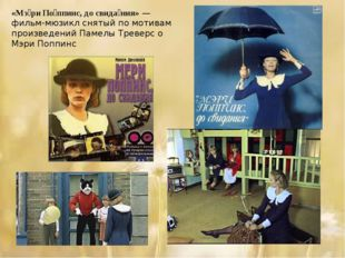 «Мэ́ри По́ппинс, до свида́ния»—фильм-мюзикл снятый по мотивам произведений П
