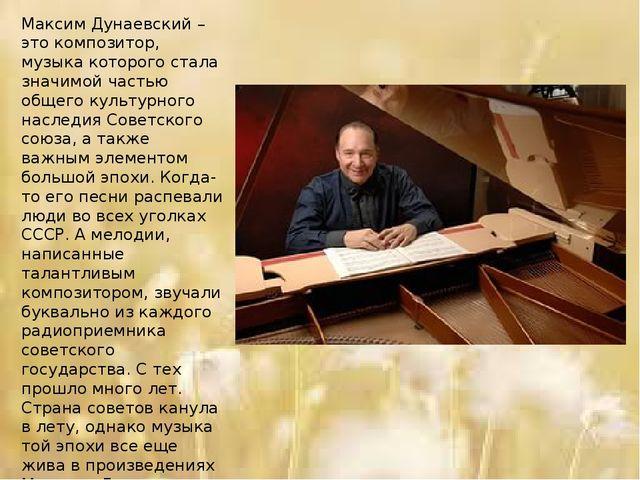 Максим Дунаевский – это композитор, музыка которого стала значимой частью общ...