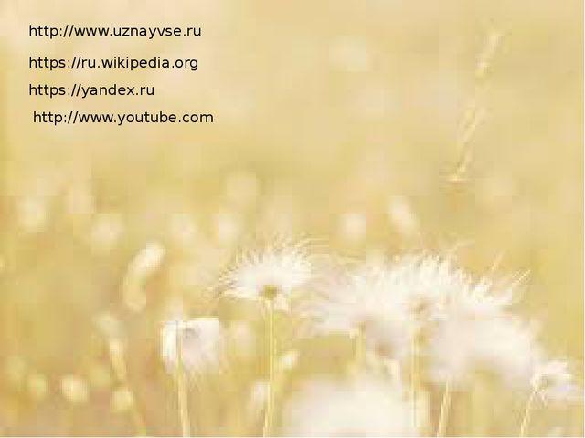 http://www.uznayvse.ru https://ru.wikipedia.org https://yandex.ru http://www....
